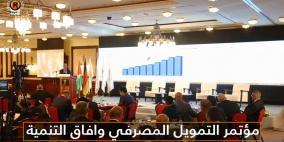 مؤتمر التمويل المصرفي وافاق التنمية