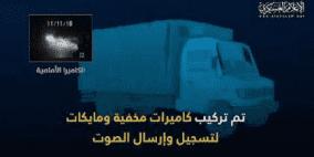 فيديو: القسام تعرض جزءا من معدات الوحدة الاسرائيلية التي تسللت لخانيونس