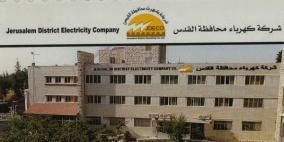 كهرباء القدس تنشر جدول الجولة الجديدة من قطع التيار الكهربائي