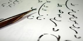 لماذا يحتفل العالم باليوم العالمى اللغة العربية؟