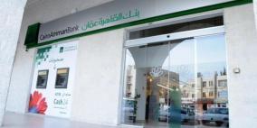 بنك القاهرة عمان يدعم جمعية الأيتام والمحتاجين الخيرية في أريحا