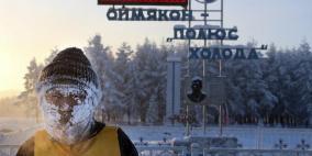 قرية أويمياكون...حيث البرودة الحقيقية