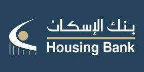بنك الإسكان يشيد بمذكرة التفاهم الخاصة بأزمة الكهرباء