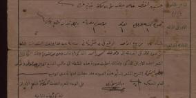 """أراضي رام الله والبيرة تحت """"الطابو"""".. أبرز الارقام"""