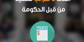 أعلى 5 ضرائب تحصيلا من قبل الحكومة