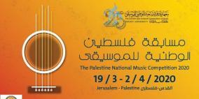 إطلاق مسابقة فلسطين الوطنية للموسيقى 2020