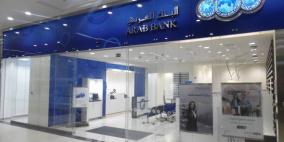 """البنك العربي يدعم حملة """"شتاء دافئ"""" بالتعاون مع وزارة التنمية"""