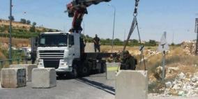 الاحتلال يغلق مدخل قرية دير نظام بالمكعبات الاسمنتية