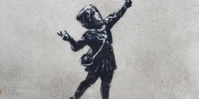 انجلترا:جدارية لبانكسي في عيد الحب