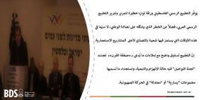 """حركة المقاطعة تدين """"تطبيع"""" لجنة التواصل مع المجتمع الاسرائيلي"""