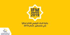 """""""الإسلامي الفلسطيني"""" البنك الرقمي الأكثر ابتكاراً في فلسطين للعام 2019"""