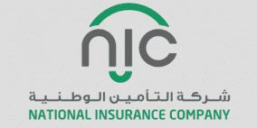 التأمين الوطنية NIC تفصح عن بياناتها المالية الختامية لعام 2019