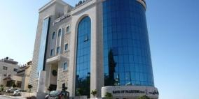 للوقاية من كورونا.. تعرف على اجراءات بنك فلسطين للموظفين والمتعاملين