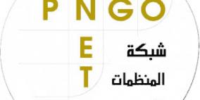 شبكة المنظمات الاهلية تطلق منصة إلكترونية خاصة بكورونا