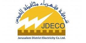 """كهرباء القدس تطلق مبادرة """"عشان سلامتك وسلامة عيلتك.. خليك في بيتك واستخدم تطبيق""""jdeco"""""""