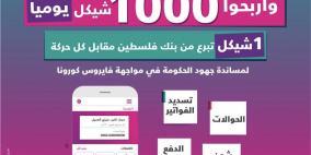 بنك فلسطين يطلق حملة تشجيعية بجائزة يومية قيمتها 1000 شيكل