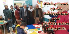 د.مجدلاني يوجه رسالة لاطفال فلسطين في ظل انتشار كورونا
