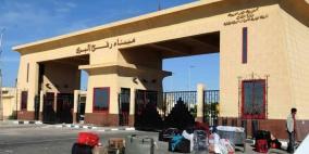 فتح معبر رفح البري أمام عودة العالقين إلى غزة