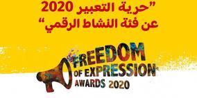 """مركز حملة يفوز بجائزة """"حرية التعبير"""" للعام 2020"""