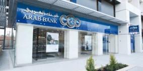 اجتماع الهيئة العامة للبنك العربي بواسطة وسيلة الاتصال المرئي والالكتروني