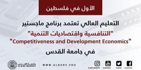 """التعليم العالي تعتمد برنامج ماجستير """"التنافسية واقتصاديات التنمية"""" في جامعة القدس"""