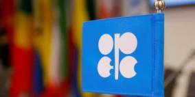 أوبك+ تمدد خفض إنتاج النفط حتى نهاية يوليو المقبل