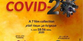 """""""كوفيد 20""""– 7 أفلام من مخرجات فلسطينيات شابات"""