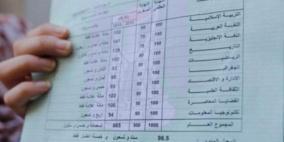 انتهاء امتحانات الثانوية العامة بفلسطين