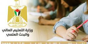 """""""التربية"""": اختبار التوظيف في موعده بعد غد السبت"""