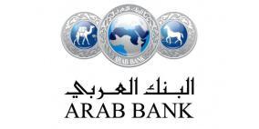 البنك العربي يتبرع بـ5 أجهزة غسيل كلى لصالح المستشفيات الحكومية