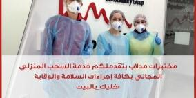 مختبرات مدلاب في فلسطين خدمات نوعية وإستجابة سريعة لكل المتغيرات