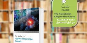 """كتاب """"دليل أبحاث الاتصال التطبيقي"""" يخصص فصلاً عن روابي"""