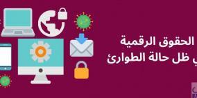 مدى يصدر تقريرا خاصا بعنوان الحقوق الرقمية في ظل حالة الطوارئ