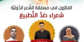 """عراقي يحصد المركز الأول في """"شعراء ضد التطبيع"""""""