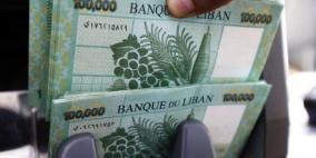 مسؤول لبناني سابق: البنوك هرّبت 6 مليارات دولار للخارج