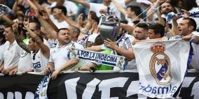 ريال مدريد يوجه نداء لمشجعيه حال الفوز بالليغا