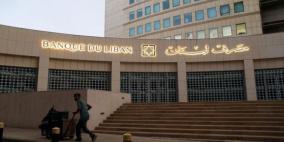 مصرف لبنان المركزي ينشئ لجنة لإعادة هيكلة البنوك