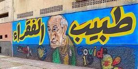 مدينة مغربية تكرم طبيب الغلابة المصري