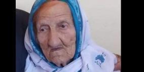 وفاة أكبر معمرة بنابلس عن عمر 118 عاما