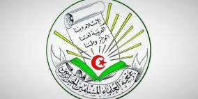 علماء الجزائر: التطبيع مع الاحتلال خيانة عظمى