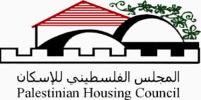 المجلس الفلسطيني للإسكان ينفذ المشروع الطارئ لتأهيل المساكن للأسر المهمشة