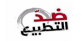 بمبادرة من الأخضر الإبراهيمي.. دعوة عربية لمواجهة الضم والاستيلاء والتطبيع