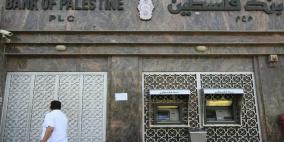 إعادة فتح فروع المصارف في القطاع ابتداء من غد