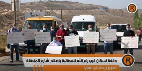 """وقفة احتجاجية لمواطني قرى غرب رام الله بسبب """"شارع الموت"""""""