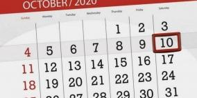 عالم الأرقام: لماذا تاريخ 10-10-2020 مميزا؟