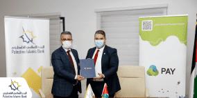 الإسلامي الفلسطيني يوقع اتفاقية تعاون مع Jawwal Pay
