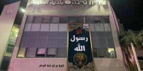 فعاليات منددة بالإساءة للنبي محمد في الطيبة