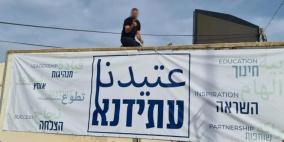"""طمرة: اللجنة الشعبية تحذر من محاولة """"عتيدنا"""" أسرلة الشباب العرب"""