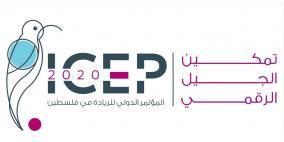المؤتمر الدولي الثاني للريادة والتكنولوجياICEP 2.0ينعقد في 14 من الشهر القادم