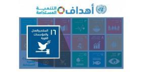 ائتلاف أمان يكشف أكبر معيق لتحقيق أهداف التنمية المستدامة 2030